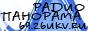 Радио Панорама 69.26 УКВ